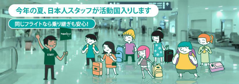 日本人スタッフと同じ便で活動国入りしよう