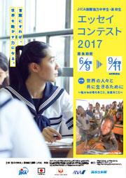2018 年1月 JICA「国際協力中学生・高校生エッセイコンテスト2017」に掲載!