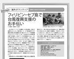2015年3月 「マガジンアルク」3-4月号に掲載