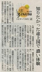 2015年9月 「朝日新聞」 9月27日(日)朝刊に掲載