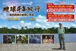 2012.5.27 ペルー環境保護プロジェクトがBSで放送されます