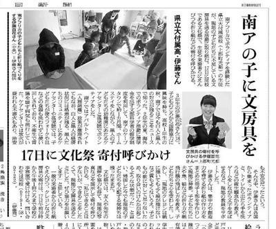 2019年5月 「朝日新聞」5月16日(土)に掲載