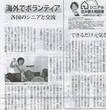 2015年3月 「月刊エルダリープレス シニアライフ版」4月号に掲載