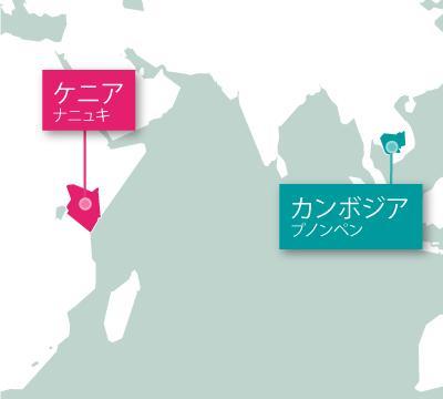 カンボジア&ケニア地図