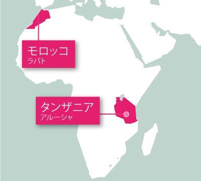 タンザニア&モロッコ地図