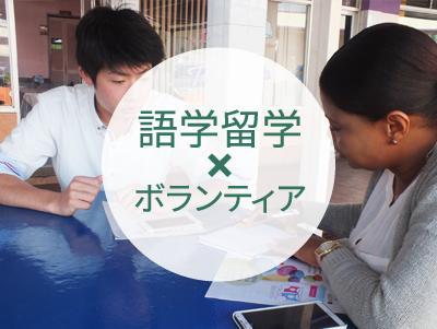 語学留学×ボランティア