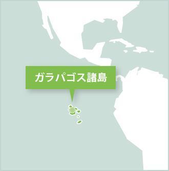 南米、エクアドル、ガラパゴス諸島の活動地マップ