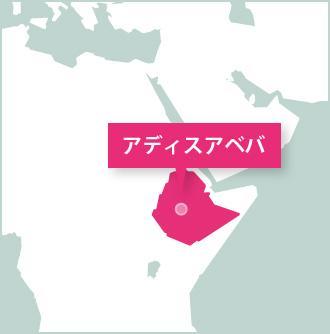 アフリカ、エチオピアの活動地マップ