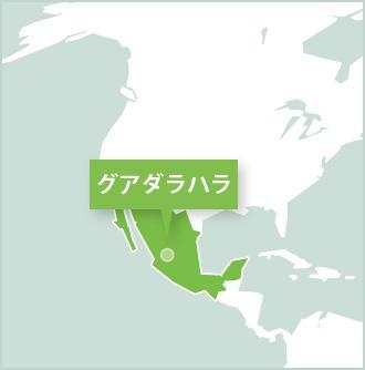 メキシコ、プロジェクトアブロード活動地グアダラハラのマップ