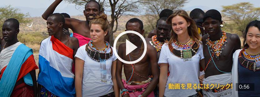 アフリカ大陸で国際協力ボランティア