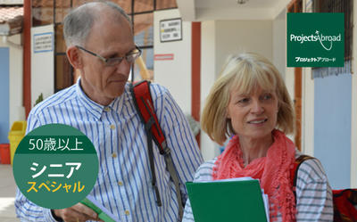 海外ボランティア シニアスペシャルプログラム