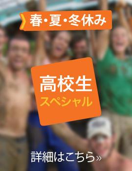 夏休み・冬休み 高校生スペシャル