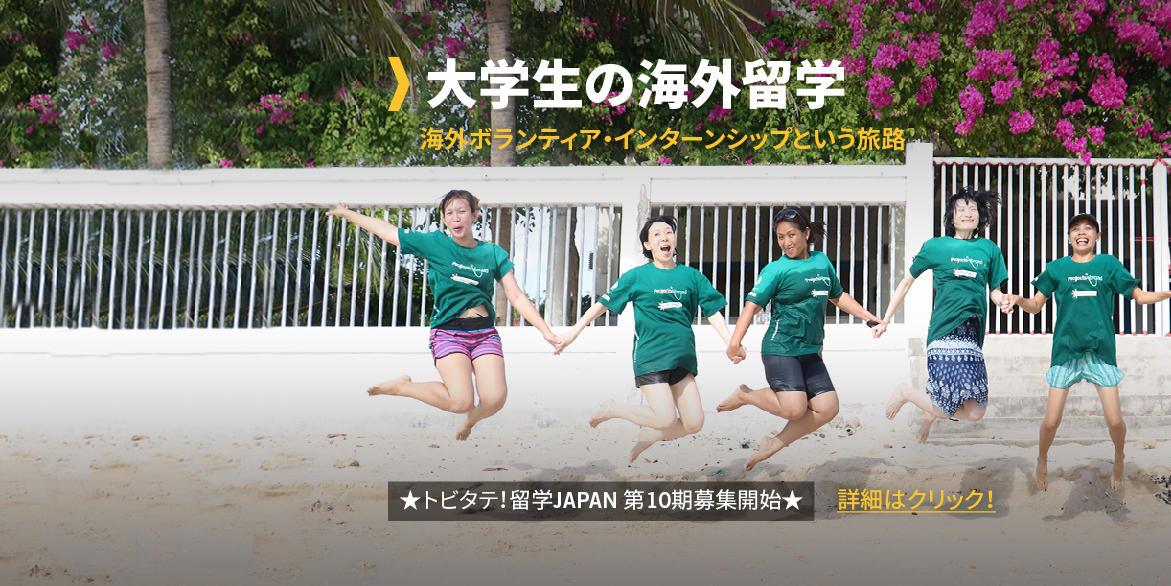 トビタテ!留学JAPANを利用した海外ボランティア