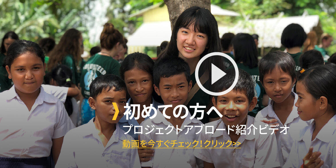 プロジェクトアブロードと一緒に海外ボランティア・インターンシップ