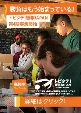 「トビタテ!留学JAPAN」を利用した海外ボランティア