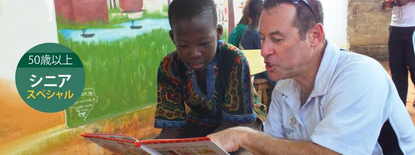 発展途上国で国際協力 シニアのための海外ボランティア