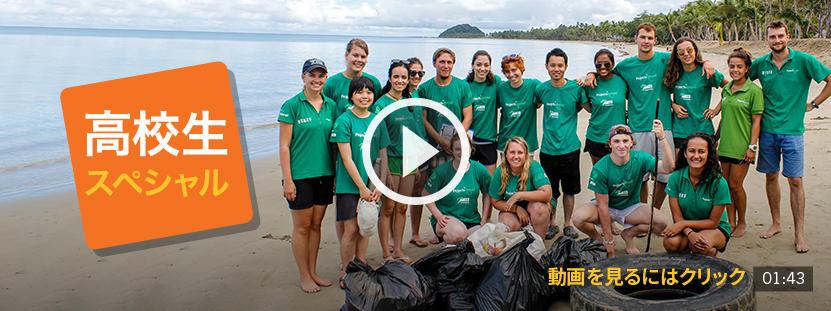 高校生の短期海外ボランティアプログラム