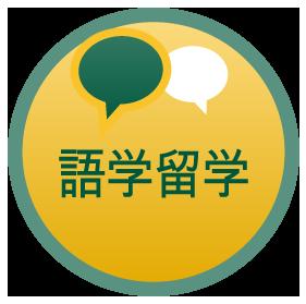 プロジェクトアブロードと学ぶ語学