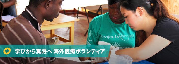 医療プロジェクトタイプ