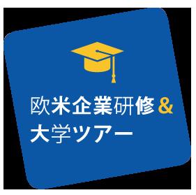 海外ビジネスを学び名門大学を訪ねる団体プログラム