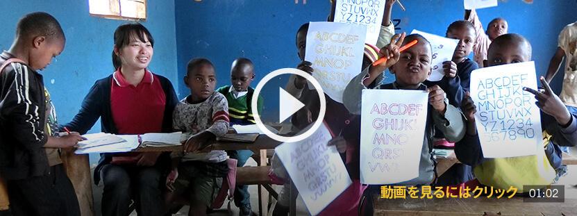 世界各国での教育プロジェクト