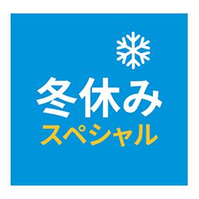 冬休みスペシャル