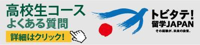 「トビタテ!留学JAPAN(高校生コース)」F&Qs