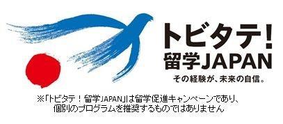トビタテ!留学JAPANロゴ
